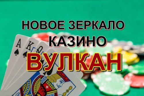 вулкан казино онлайн зеркало